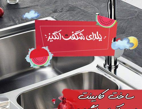بهترین کابینت سازی و طراحی کابینت MDF در اصفهان
