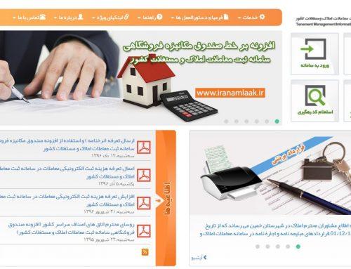 سامانه ثبت معاملات و املاک کشور
