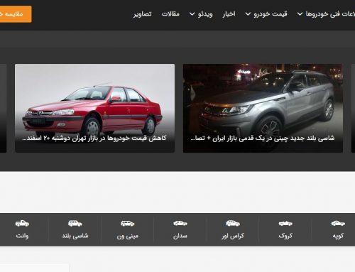 وب سایت خودرو